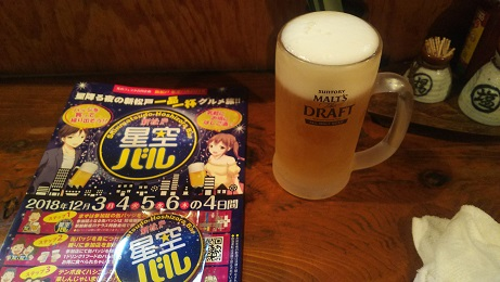 20181213_beer
