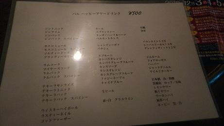 20181218_drink_menu