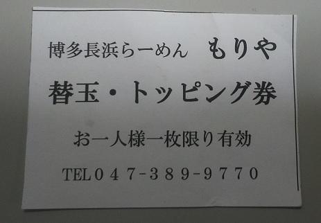 20190111_ticket