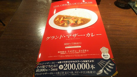 20190122_curry_2