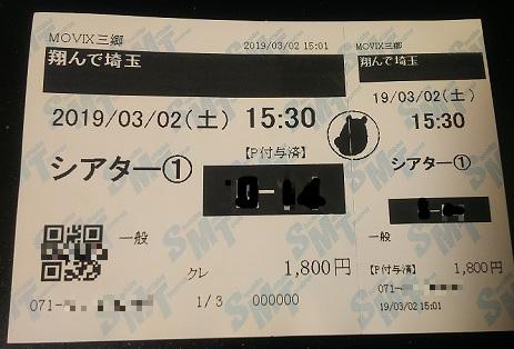 20190306_ticket