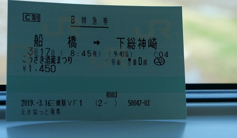 20190318_ticket