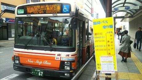 20190415_bus