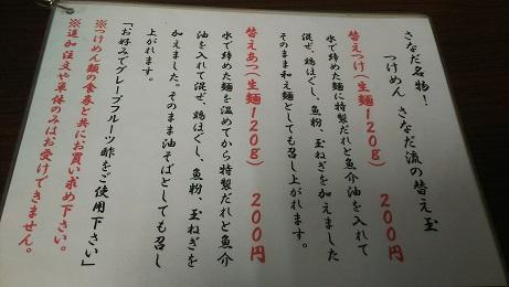 20190629_kaedama_info