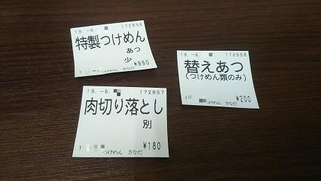 20190629_ticket