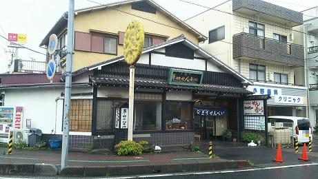 20190719_matsuzawa_senbei