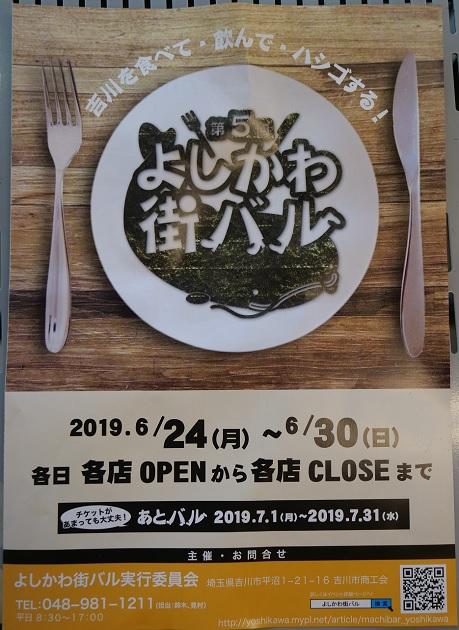 20190719_yosikawa_matibaru