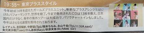 20190809_tokyo_blas_band_prg