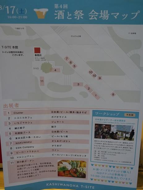 20190821_map_2