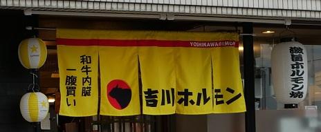 20190827_yoshikawa_horumon_2