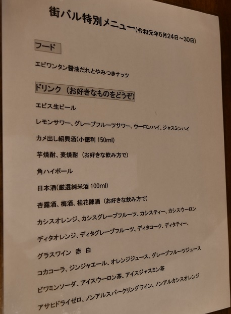 20190828_bar_extr_menu