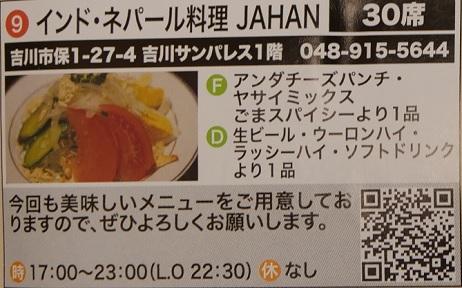 20190829_jahan_bar_menu_2