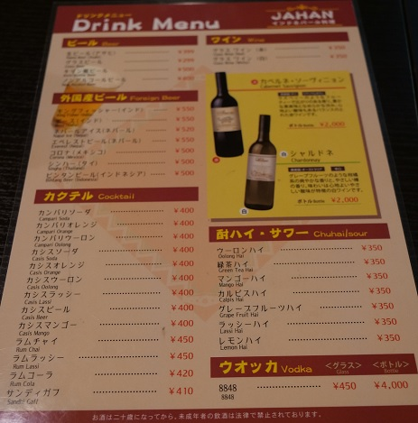 20190829_menu_drink