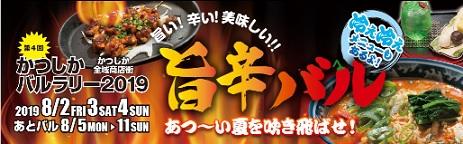 20190906_katsushika_bar_baner