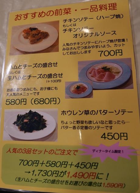 20190920_menu_2