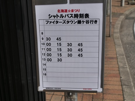 20190923_bus_time_table_1