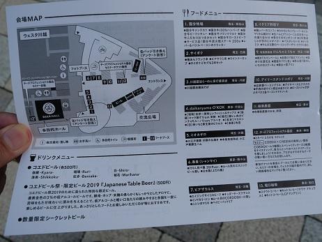 20190924_map
