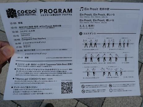 20190924_program