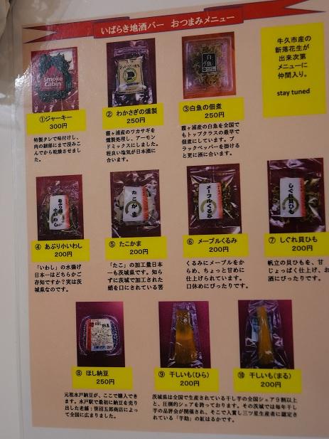 20191011_otumami_menu