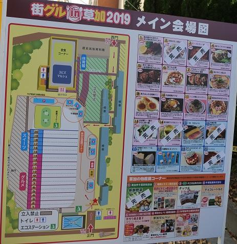 20191118_kaijyou_map