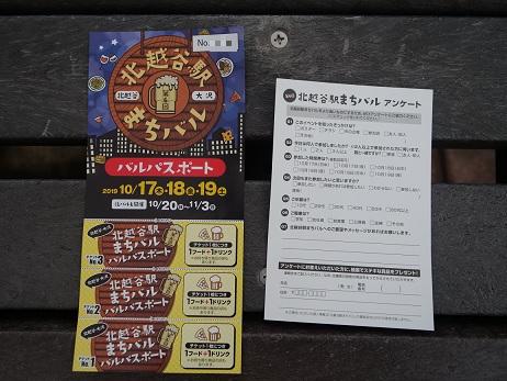 20191123_ticket