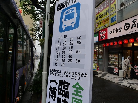 20191124_bus_stop