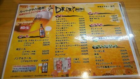 20191130_drink_menu_1