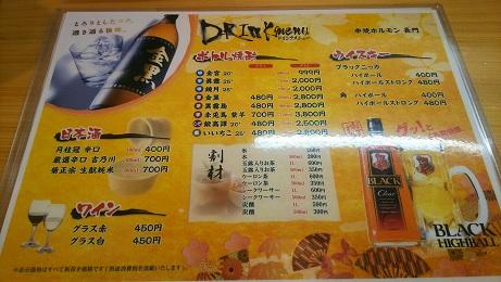 20191130_drink_menu_2