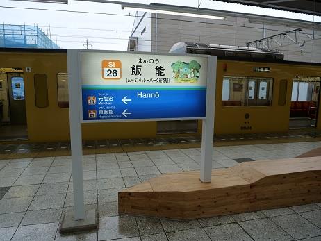 20191210_seibu_line