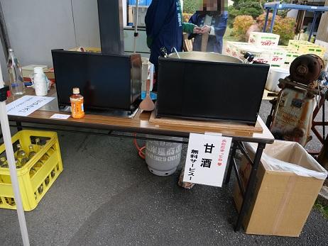 20191211_amazake