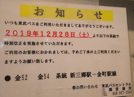 20191216_tobu_bus_info