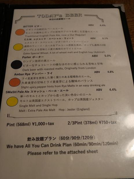 20191221_beer_menu