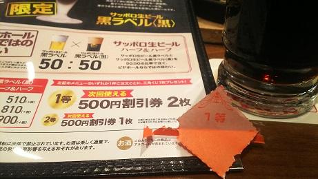 20191224_sankaku_kuji