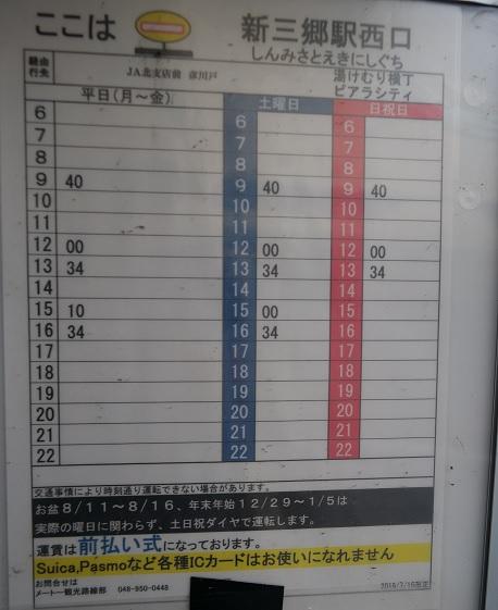 20200105_jikokuhyou_2