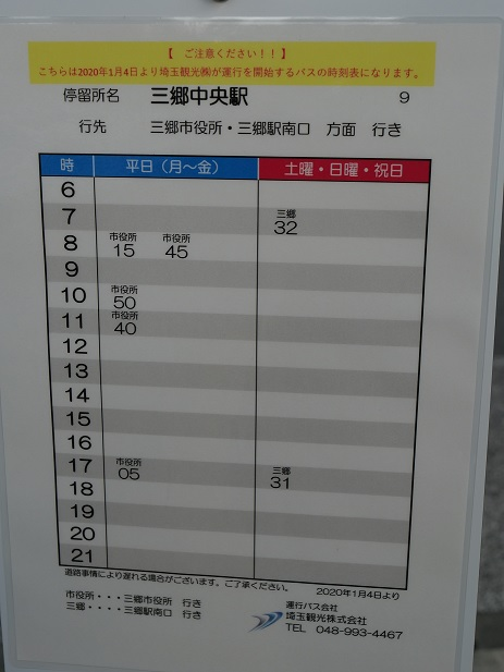 20200106_chuuou_bs_4