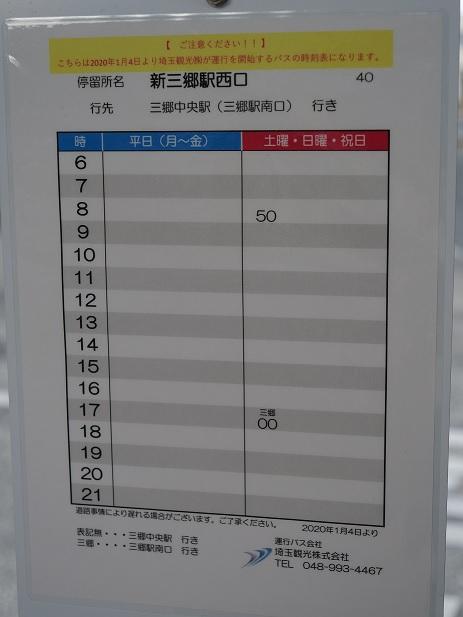 20200106_shinmisato_bs_2