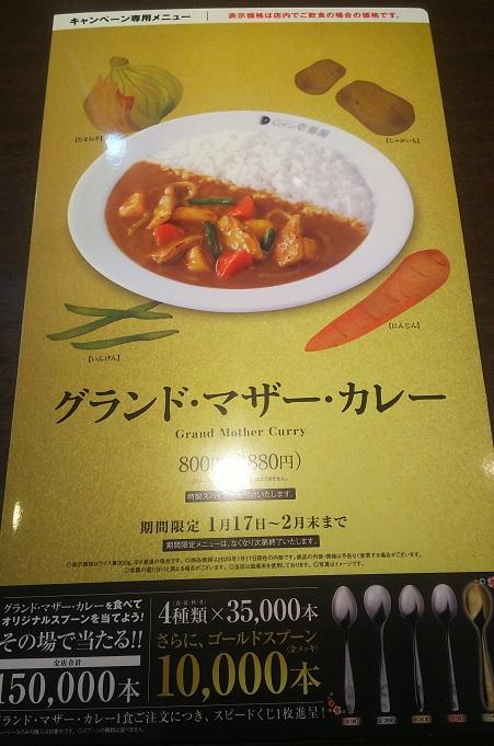 20200119_menu_1