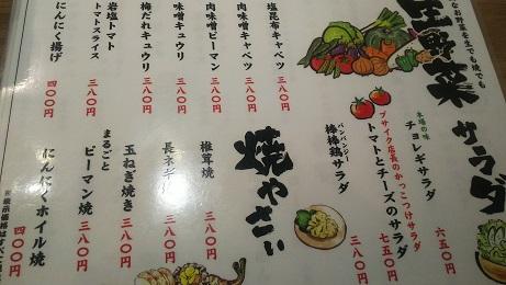 20200131_menu_6