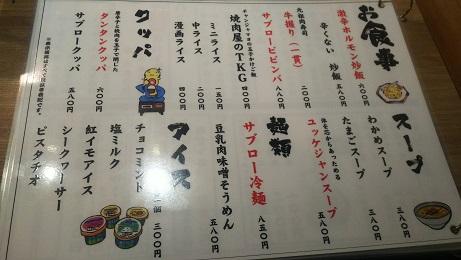 20200131_menu_9