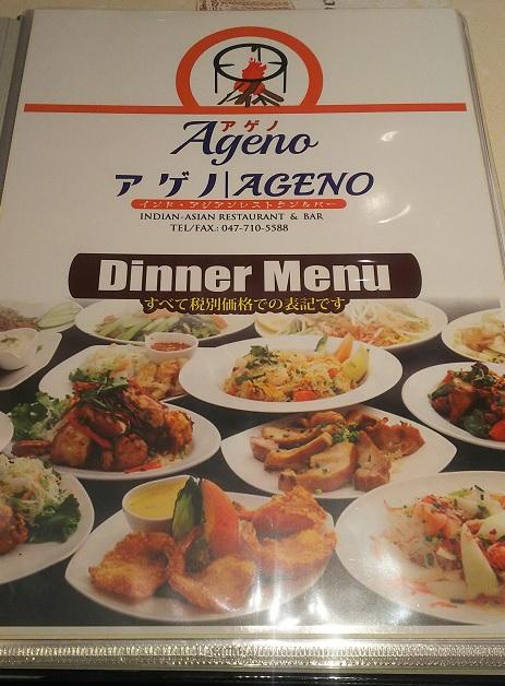 20200206_dinner_menu_1