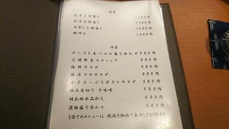 20200216_menu_3