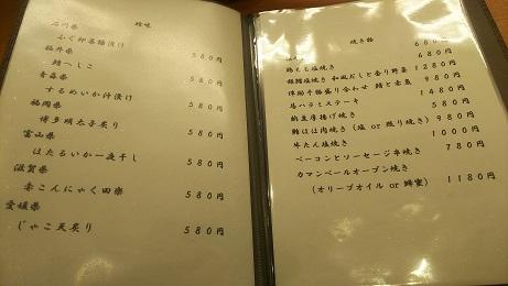 20200216_menu_4