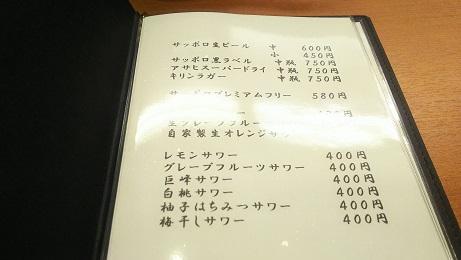 20200216_menu_6