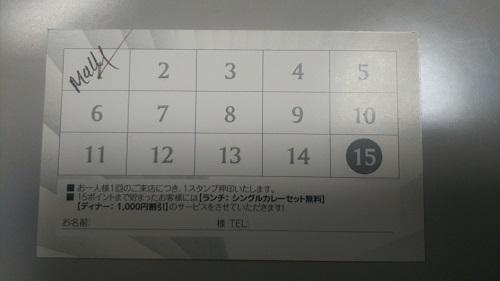 20200311_point_card_2
