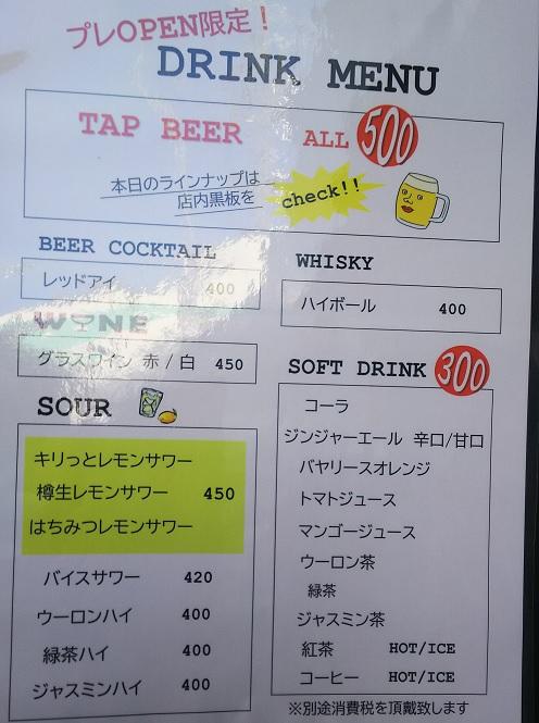 20200312_drink_menu