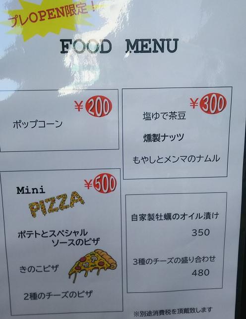 20200312_food_menu
