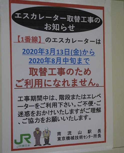 20200315_oshirase