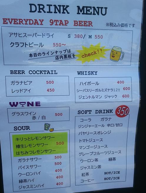 20200321_beer_menu