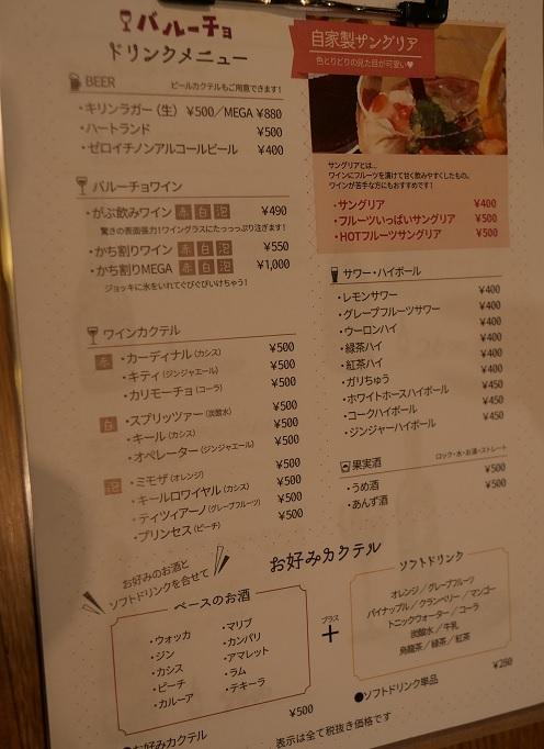 20200326_drink_menu_1