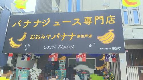 20200606_oomiya_banana_2